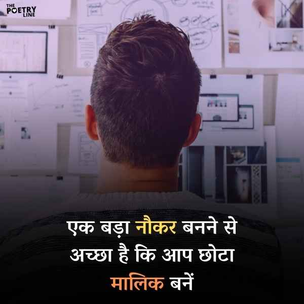 Best Network Marketing Quotes in Hindi