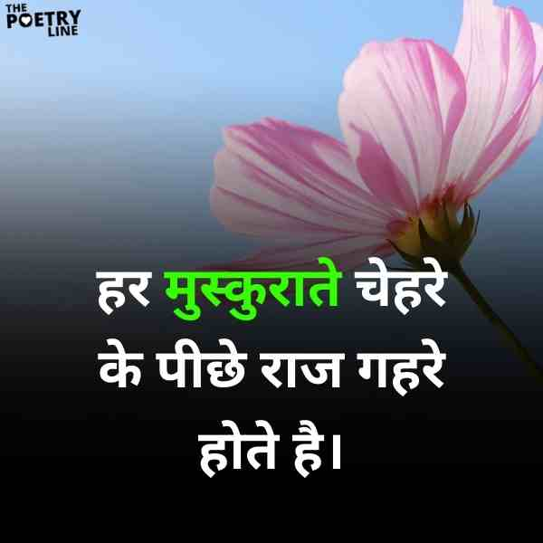 Best Simplicity Quote in Hindi