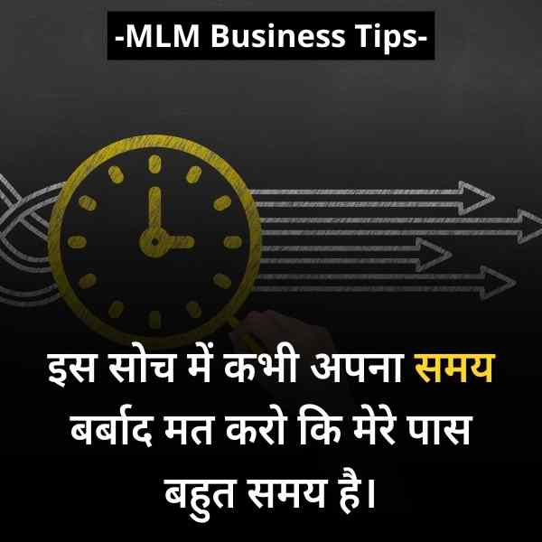 Chain Marketing Quotes in Hindi