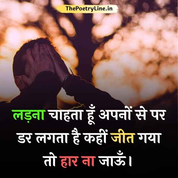 Emotional Quote with Image in Hindi