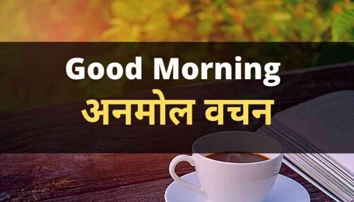 Good Morning Anmol Vachan