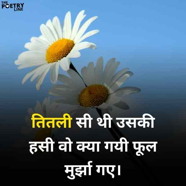 Hindi Quotes on Simplicity