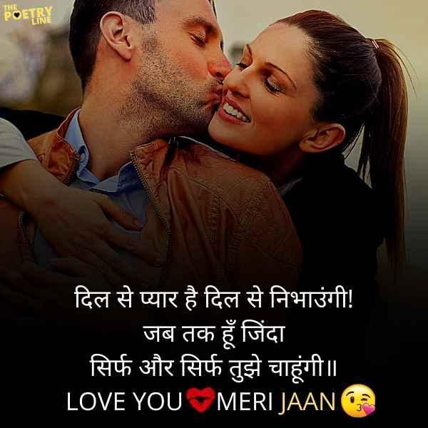 I Love You Shayari For Boyfriend