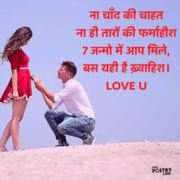 I Love You Shayari For Wife