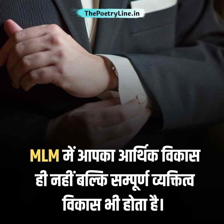 Inspiring Quotes For Network Marketing in Hindi