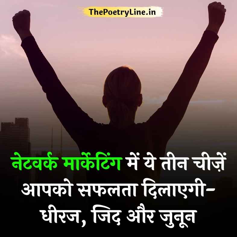 MLM Success Quotes in Hindi