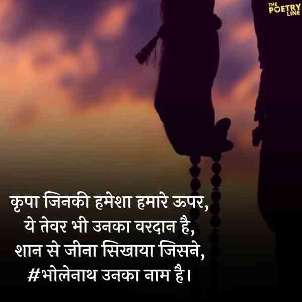 Mahadev Whatsapp Status Image