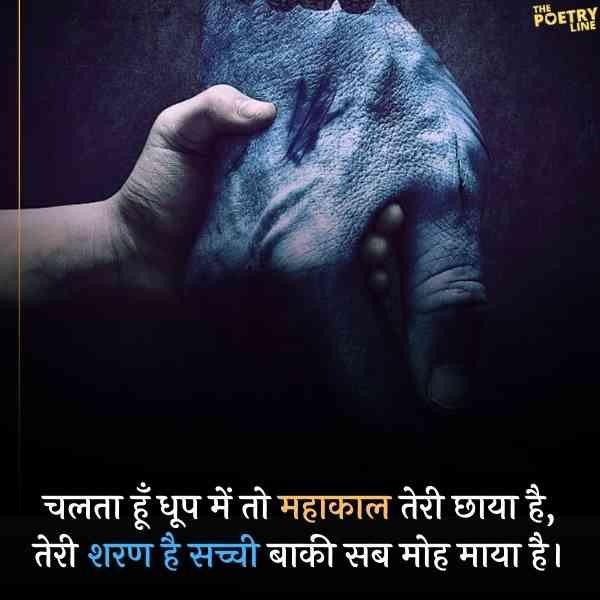 Mahakal Status Image