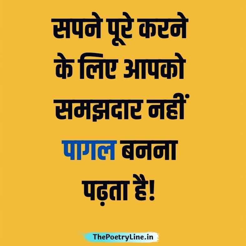 Network Marketing Inspiring Thought in Hindi