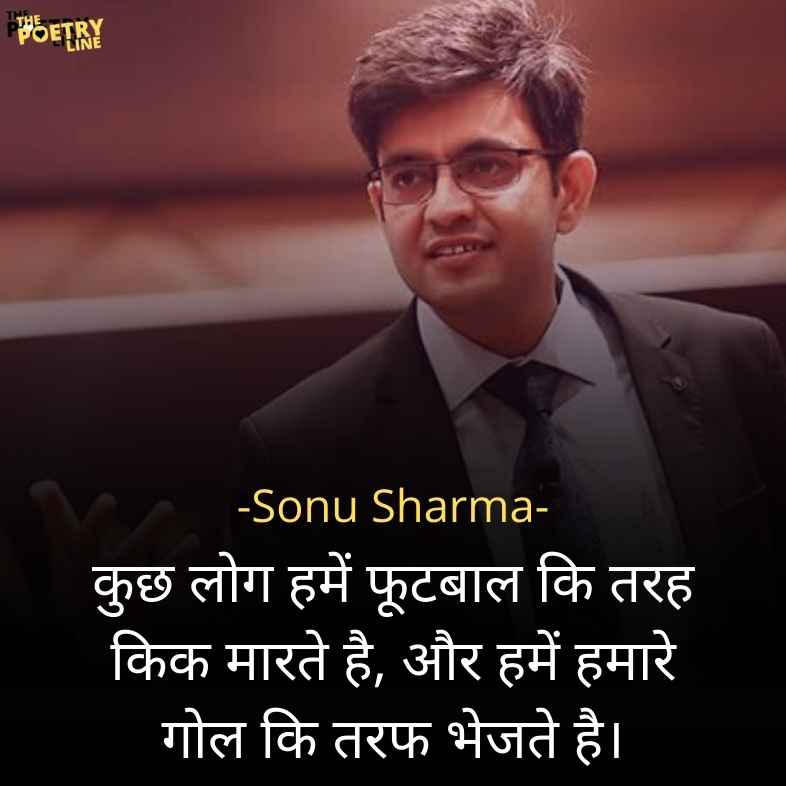 Network Marketing Quote by Sonu Sharma