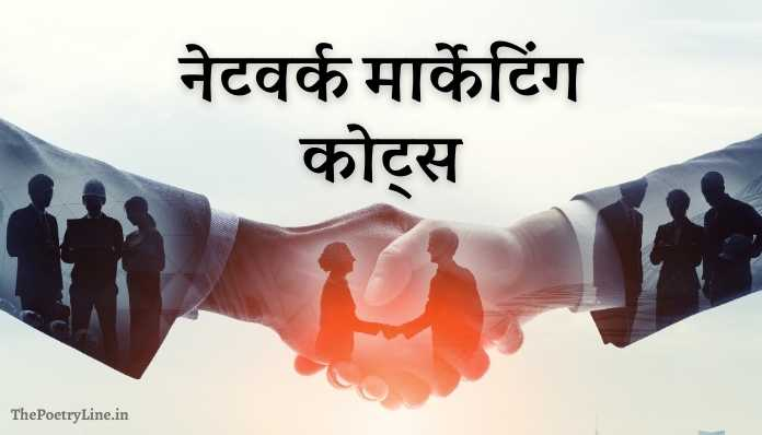 Network Marketing Quotes in Hindi