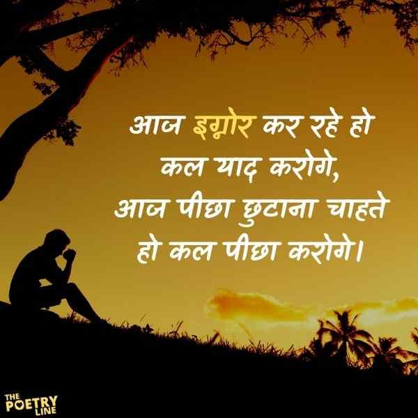 Sad Ignore Shayari Hindi Image