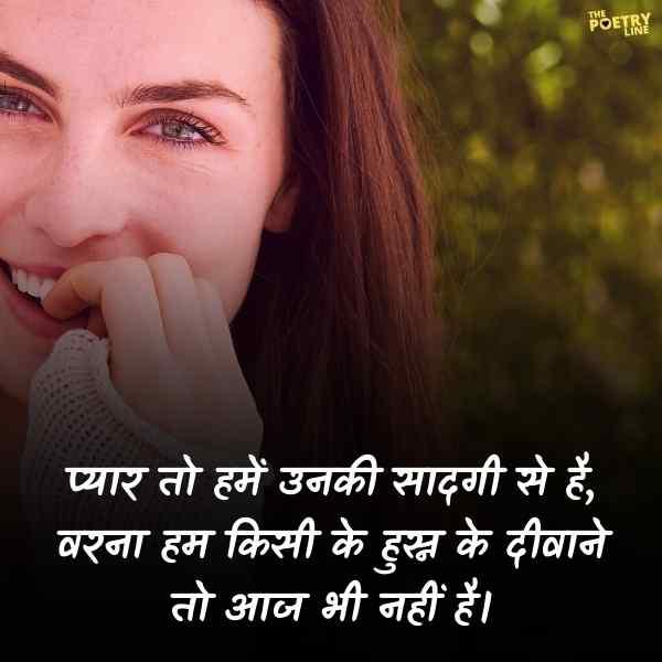 Shayari on Simplicity Image