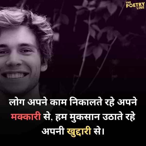 Simplicity Quotes Hindi