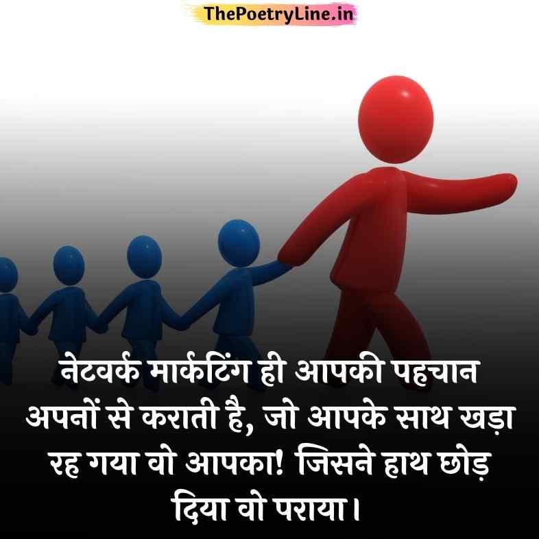 mlm dialogues in hindi