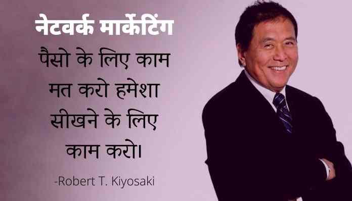 network marketing quote by Robert Kiyosaki