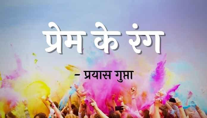 प्रेम के रंग prayas gupta poetry
