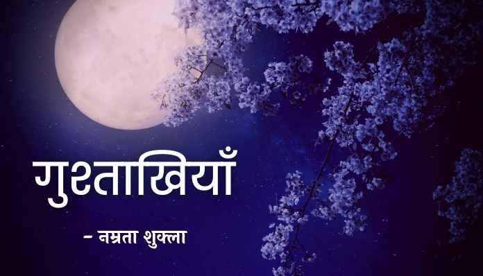 namrata shukla poetry-गुश्ताखियाँ