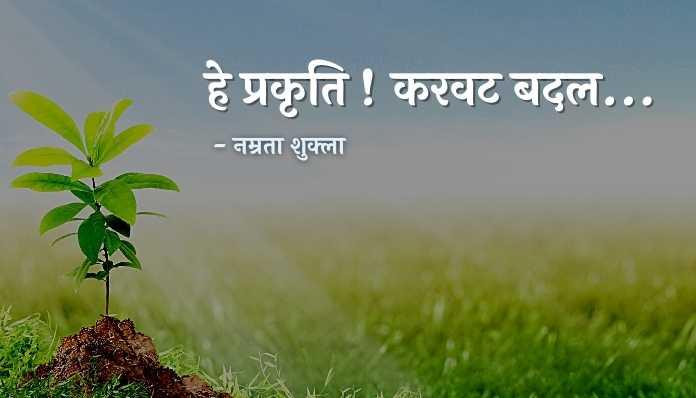 namrata shukla poetry