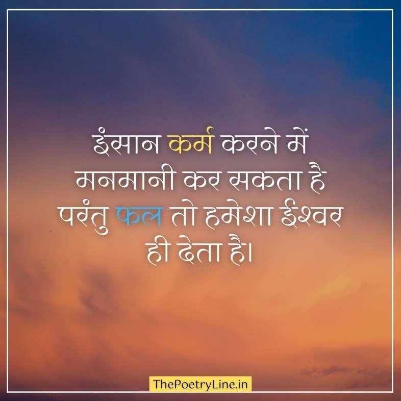 आज का सुविचार हिन्दी में