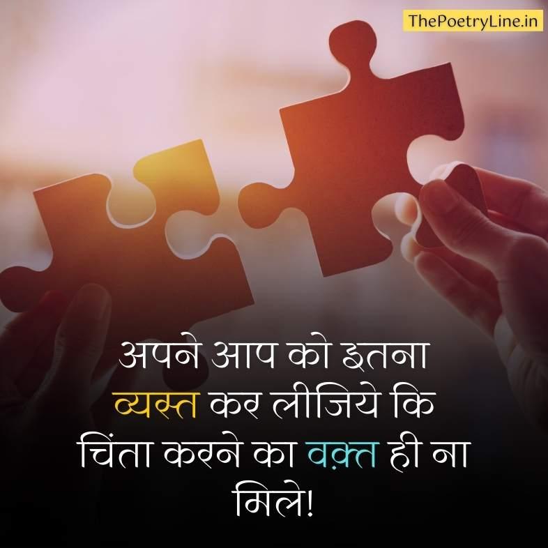 aaj ka hindi suvichar