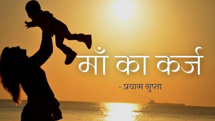 mothers day poems in hindi by prayas gupta