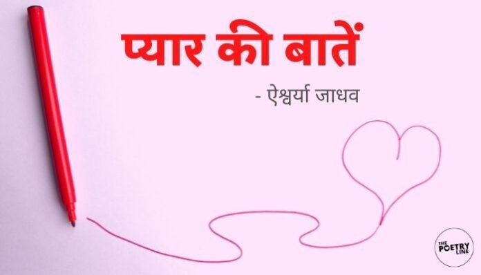 प्यार की बातें - Aishwarya Jadav Poem
