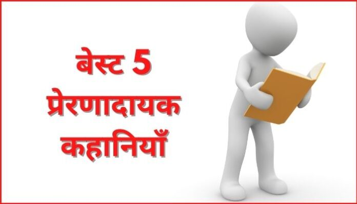 Best 5 Motivational Story in Hindi