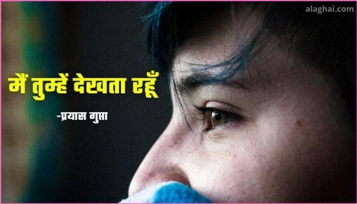 prayas gupta poetry-main tumhe dekhta rahun