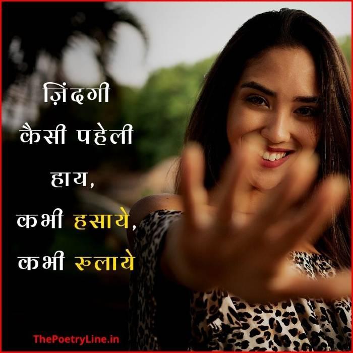 hindi caption for insta post